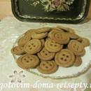 шоколадное печенье пуговки
